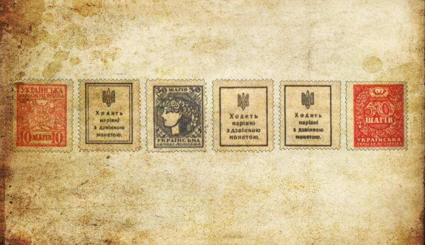 Марки-шаги – українські грошові знаки 1917-1921 років