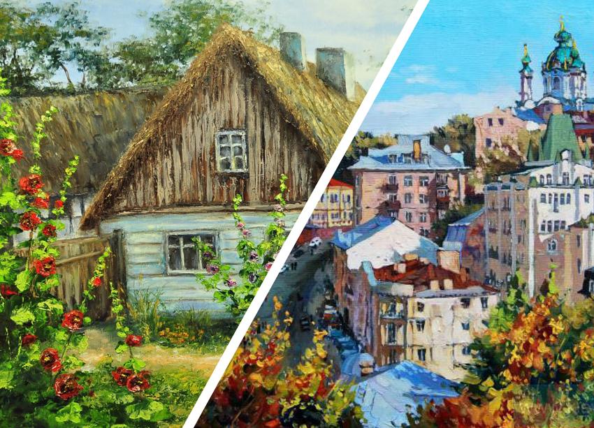 Українець між містом і селом