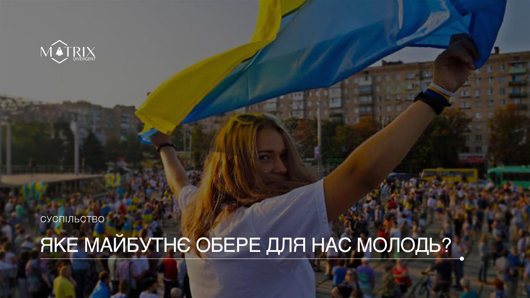 Світоглядні орієнтири української молоді