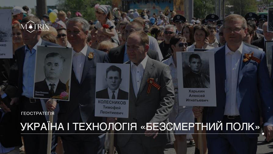 """""""Безсмертний полк"""" – політтехнологія Кремля"""