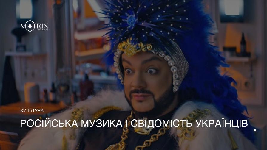 Екологія української музичної культури: урбаністичне ґетто