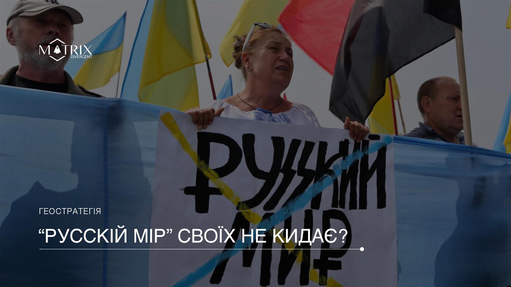 Незмінність московського курсу на агресію