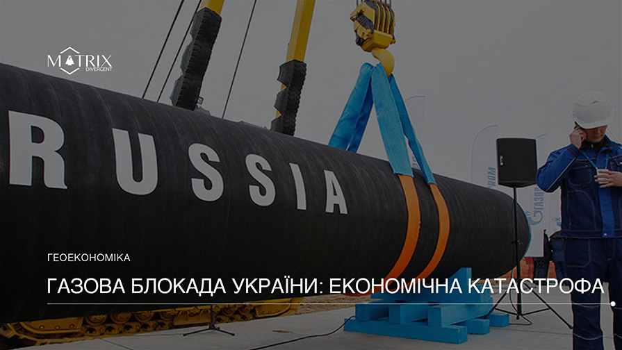 """""""Північний потік-2"""" як загроза економічній безпеці України"""