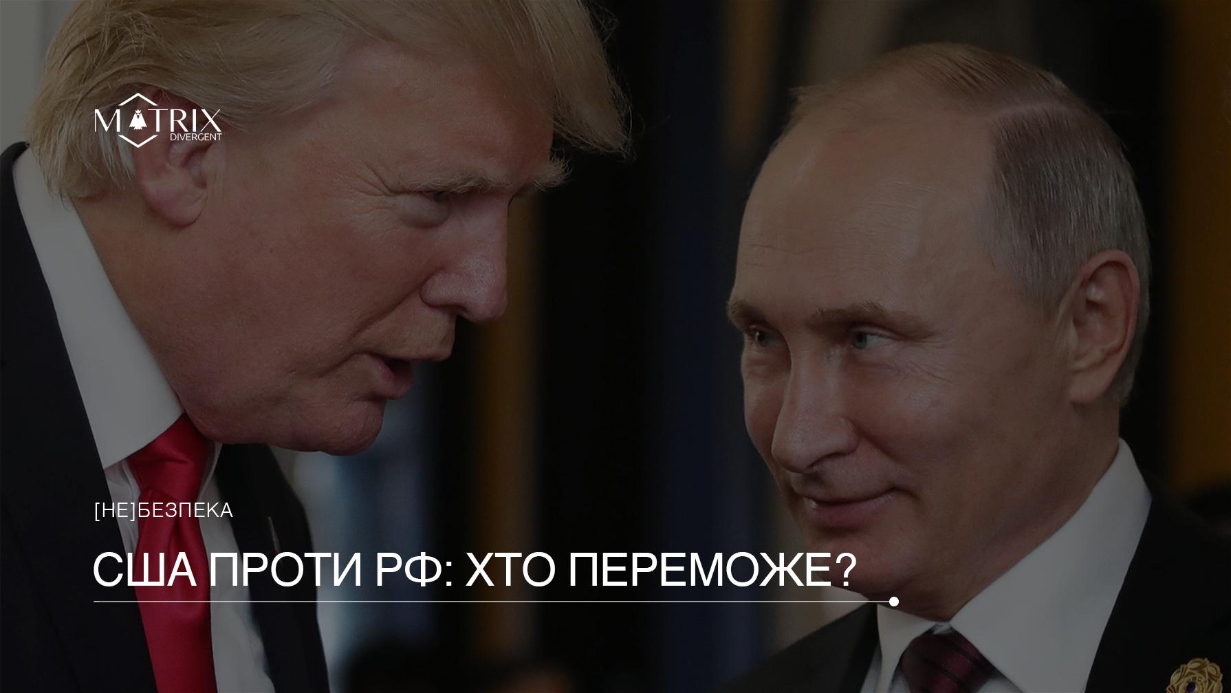 """""""Стратегічні наміри Росії"""": аналітики США про майбутнє американо-російських відносин"""