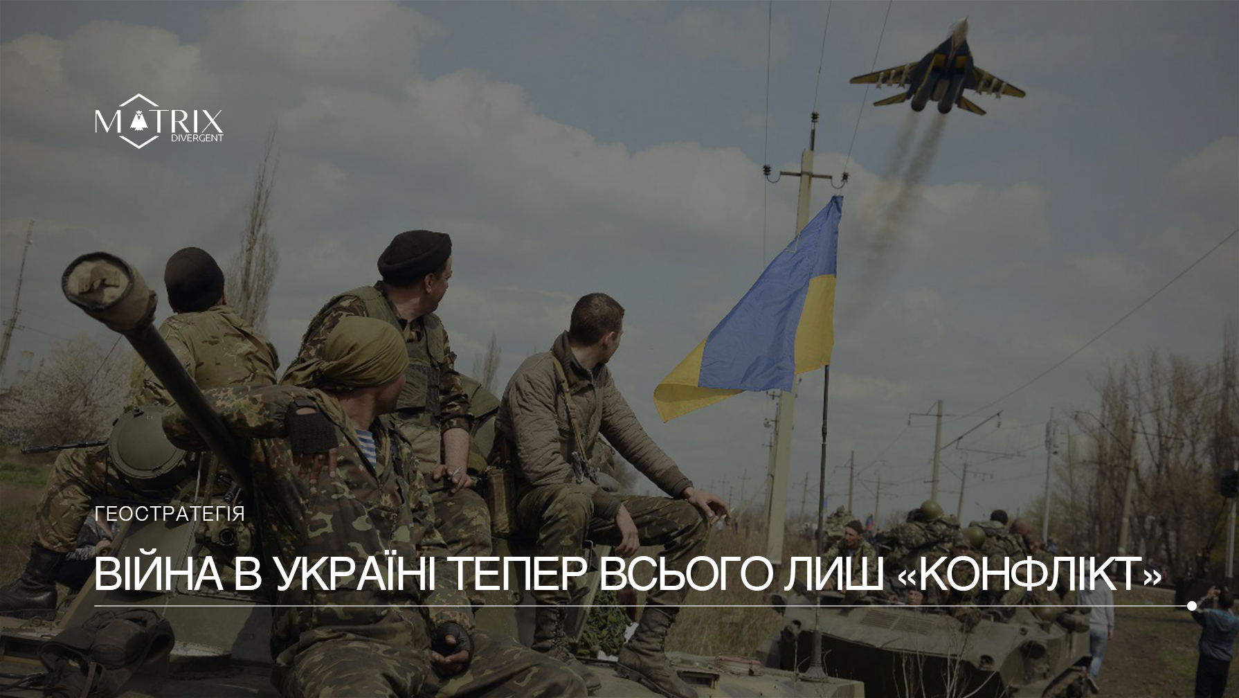 Геополітична крива України