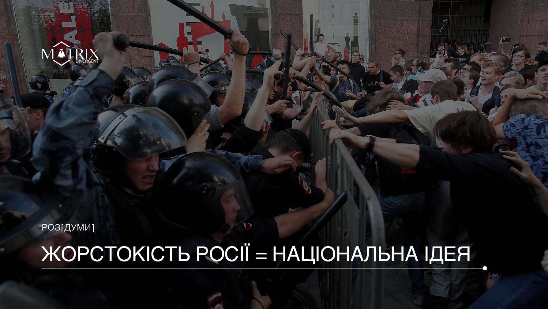 """""""Нове обличчя"""" Росії як цивілізаційний етап розвитку людства"""
