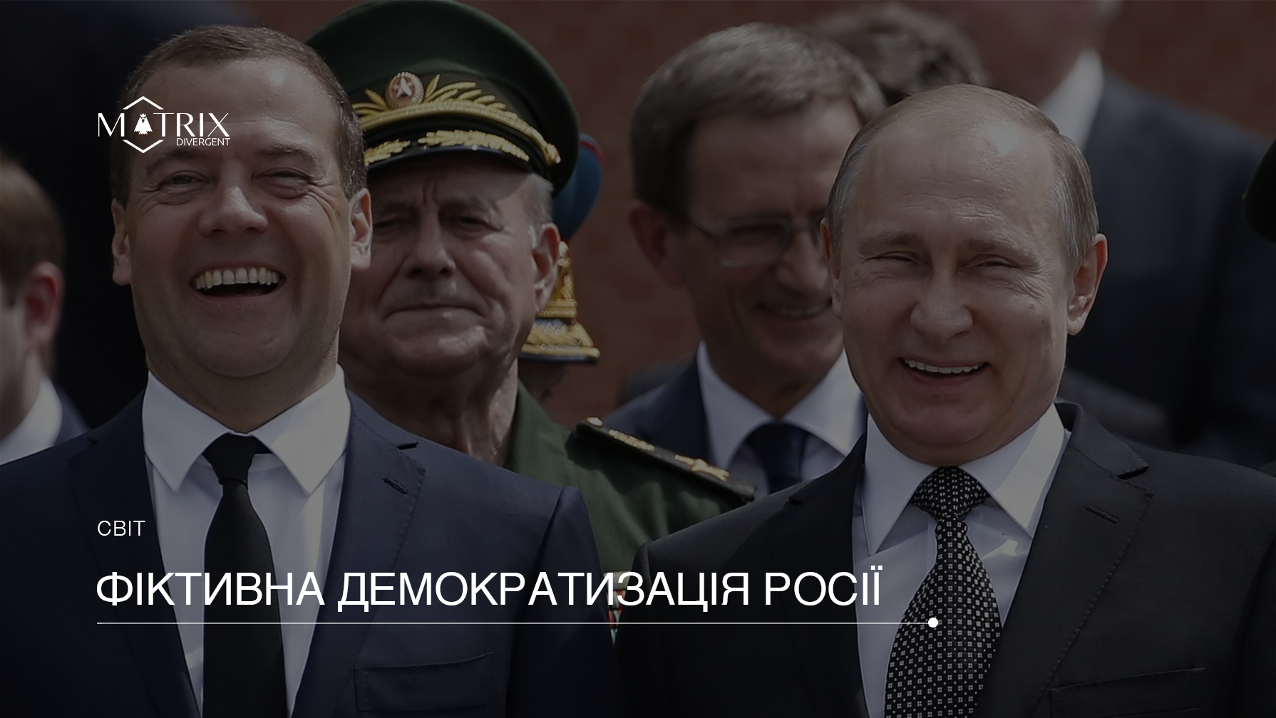 Зміни до Конституції РФ – демократизація чи авторитаризація політичного режиму Путіна?