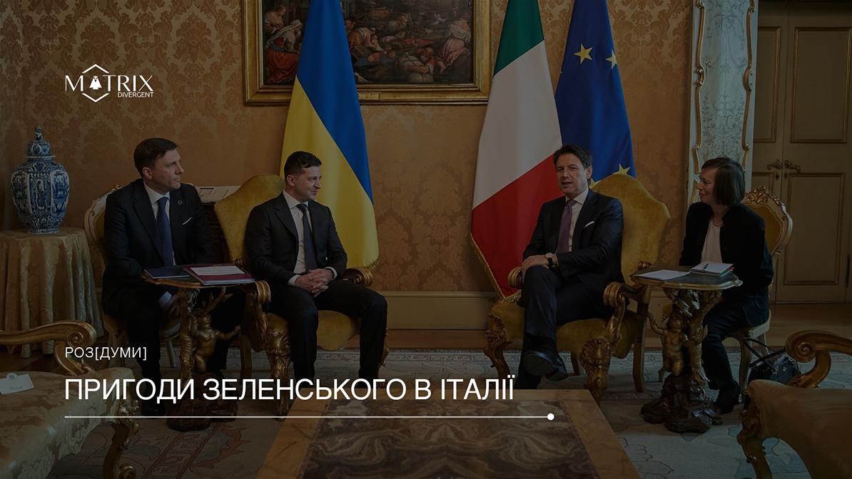 Чи звільнить Італія Віталія Марківа після візиту Зеленського?
