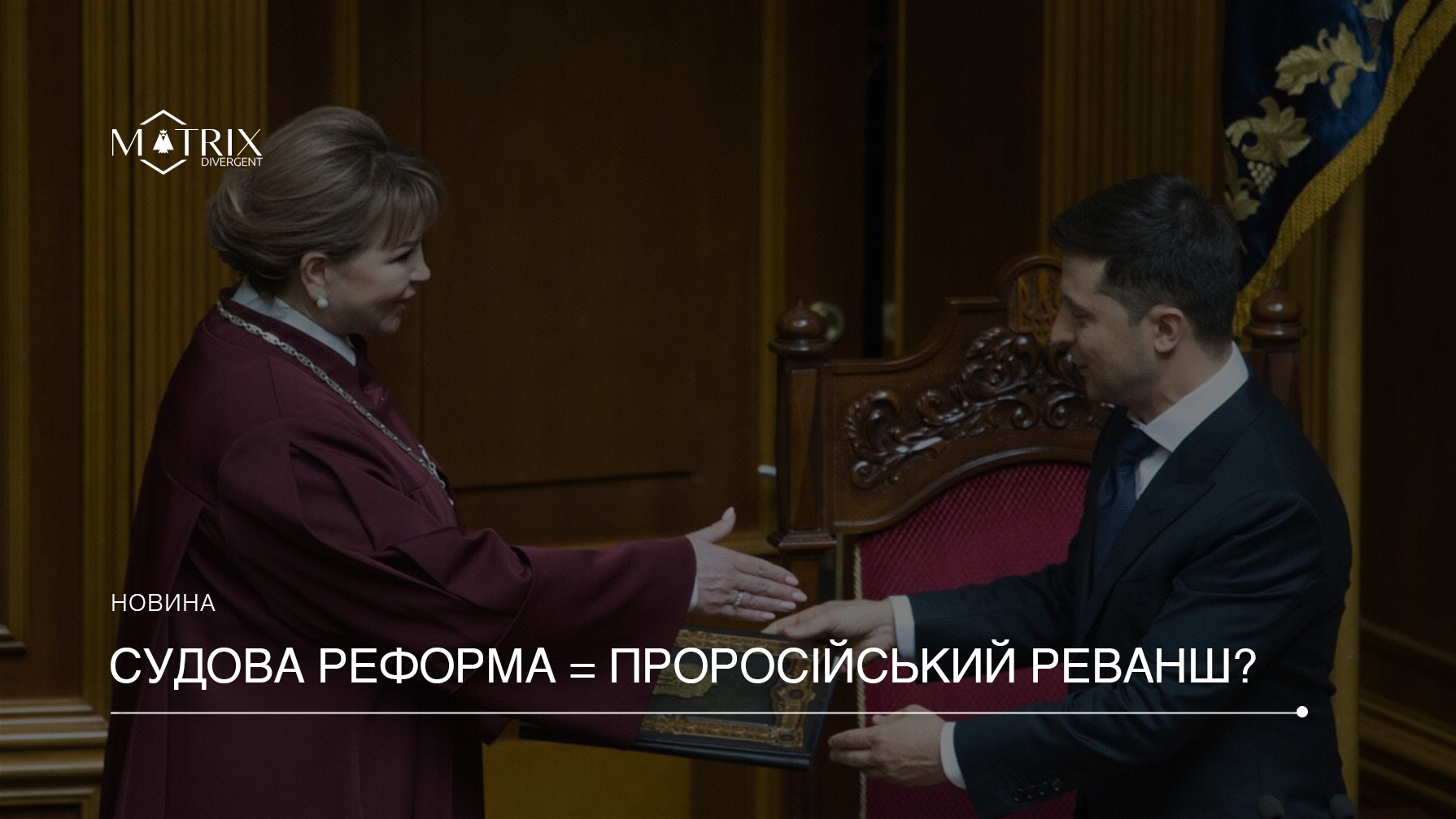 Судова реформа Зеленського: профанація чи запланований провал?