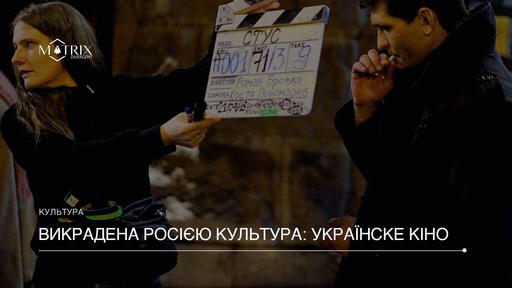 Маніпуляції Росії із привласненням радянської кіноспадщини