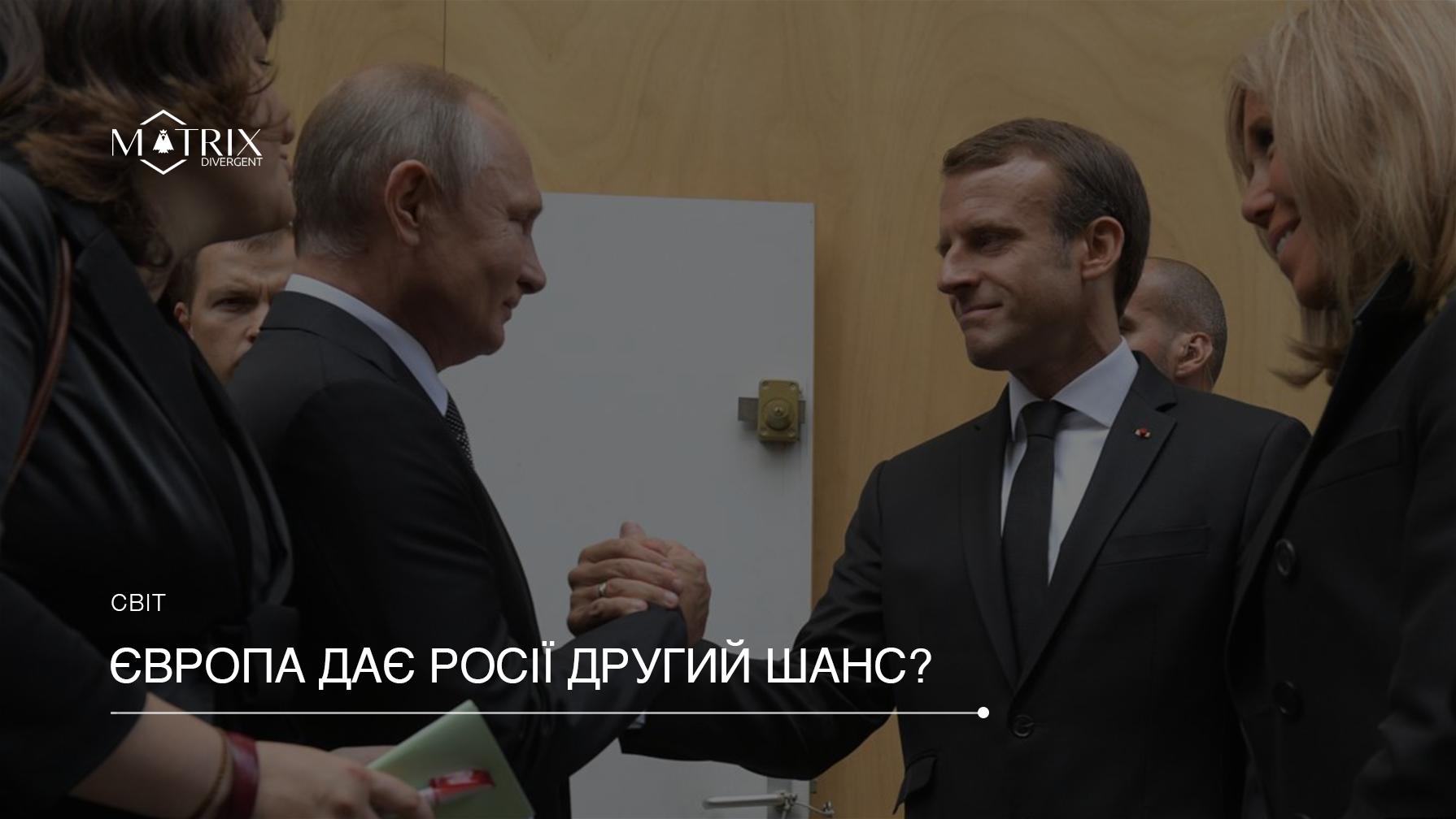 Наслідки Мюнхенської безпекової конференції для України