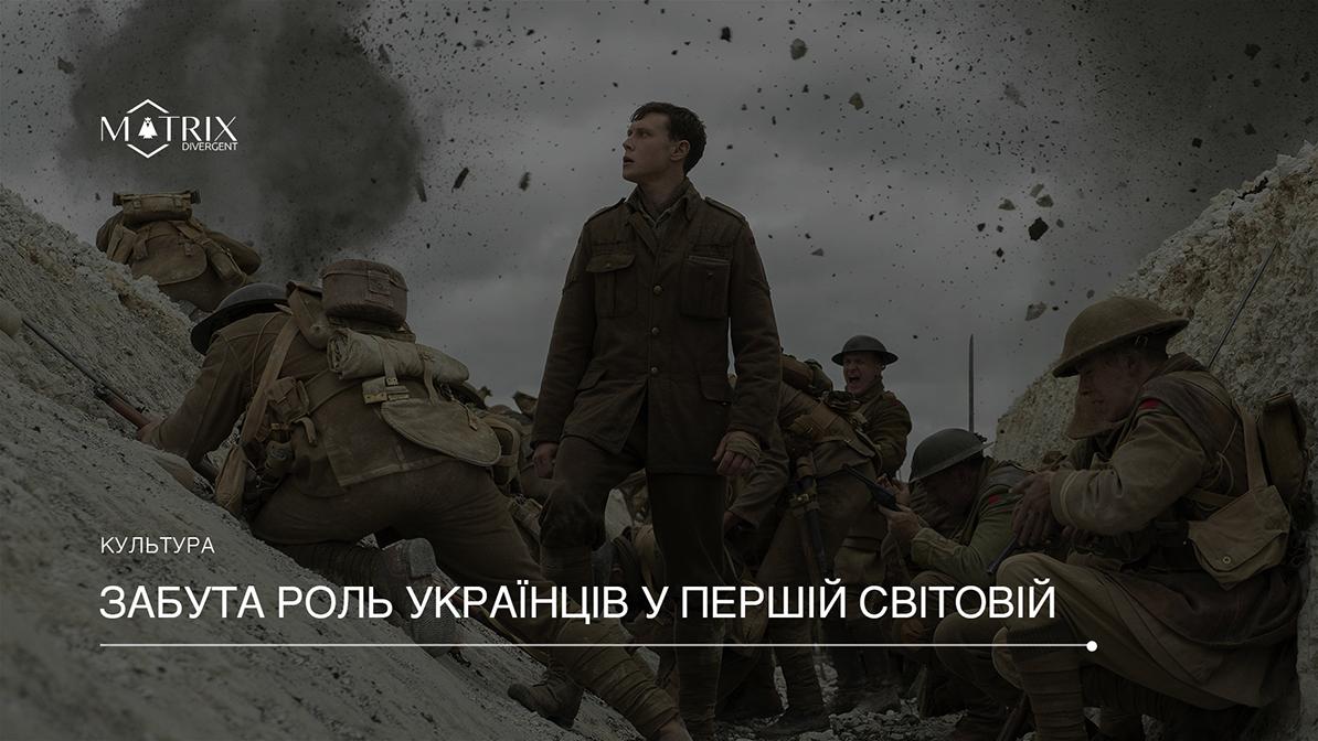 """Фільм  """"1917"""" та непроговорена травма України"""