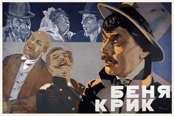 """Беня Крик, він же панцерник """"Потьомкін"""""""