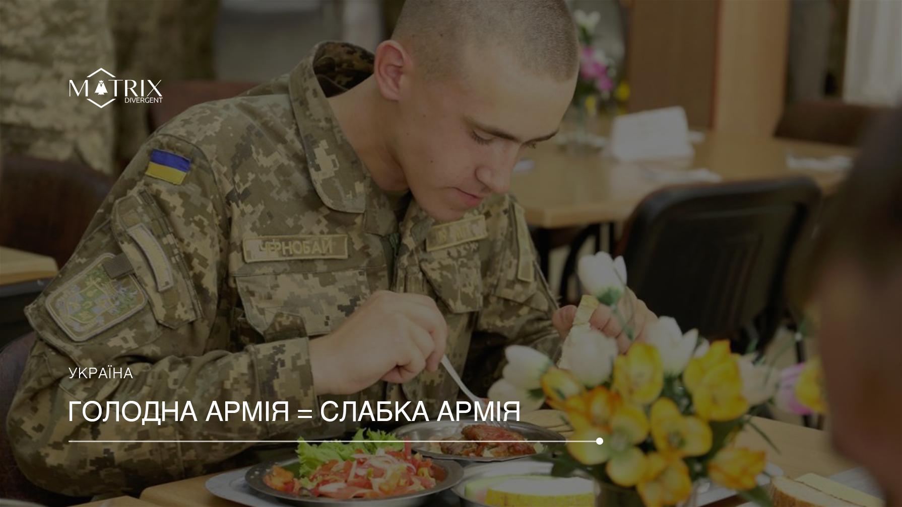 Армія зупиняє реформу харчування та повертається до довоєнної системи