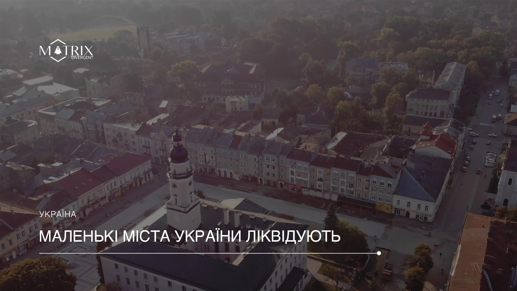 Удар по малих містах – шкода для всієї України
