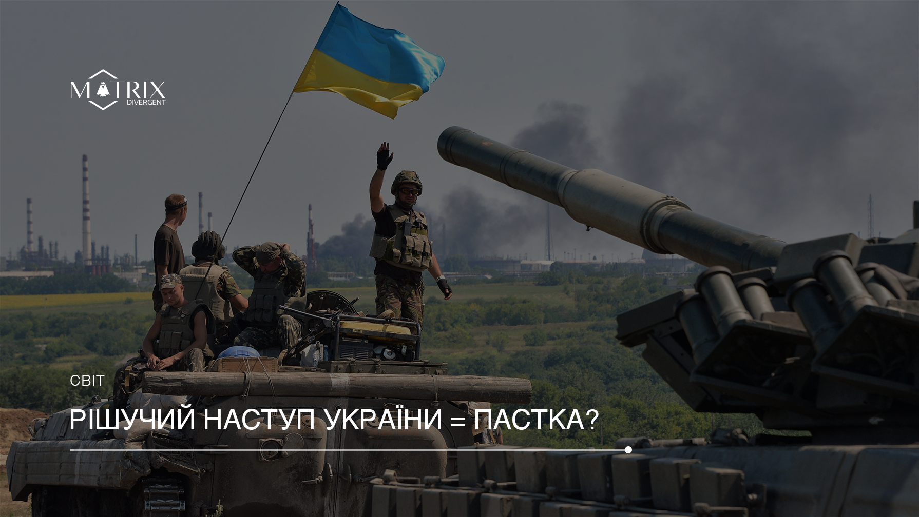 Хорватський сценарій для сходу України?