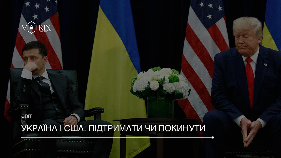 Ставлення кандидатів у президенти США до України