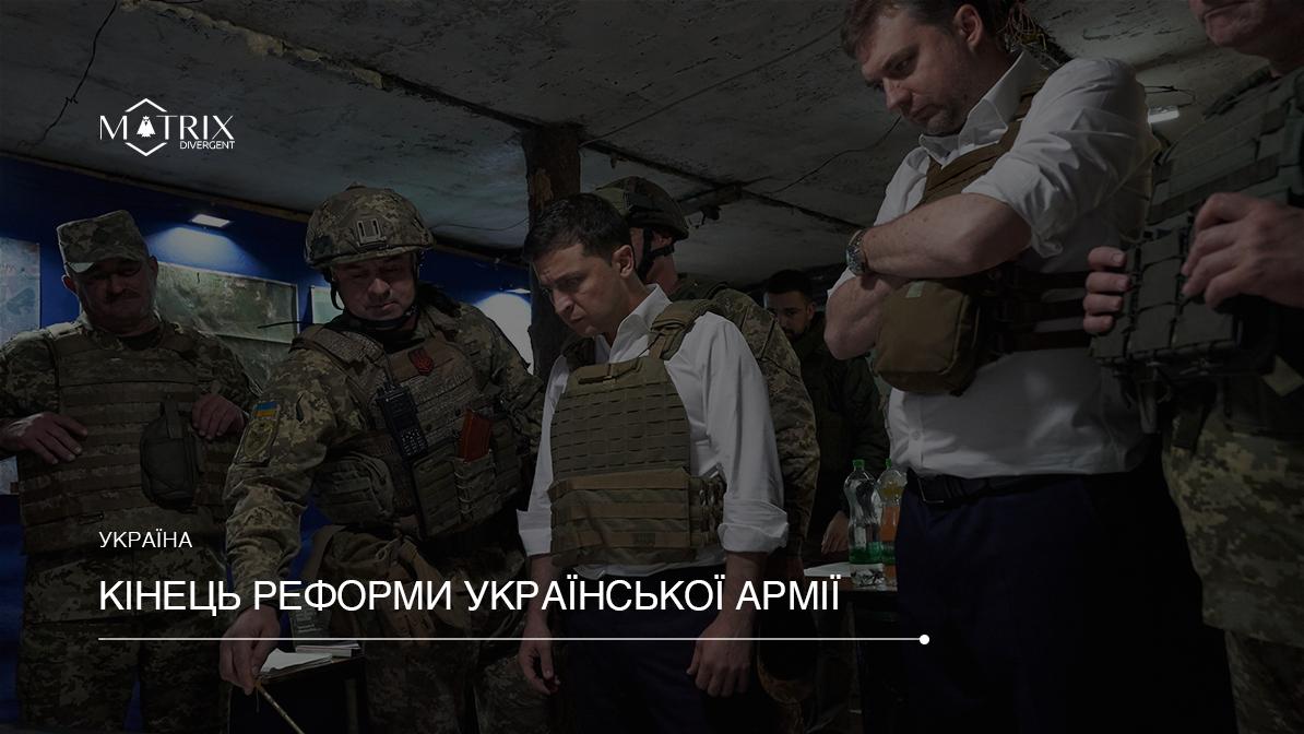 Українська армія – back in the USSR