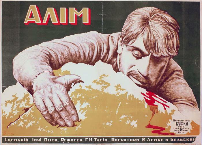"""""""Алім"""": перший кримськотатарський фільм"""