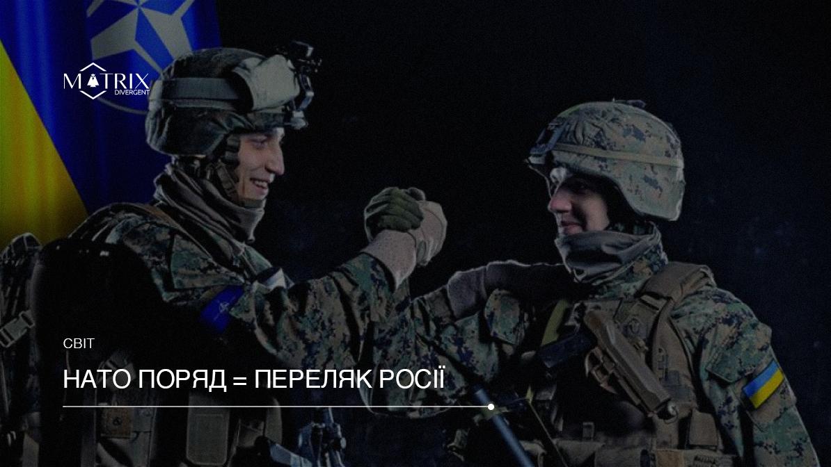 Чи несе розширення НАТО на Балканах загрозу Росії?