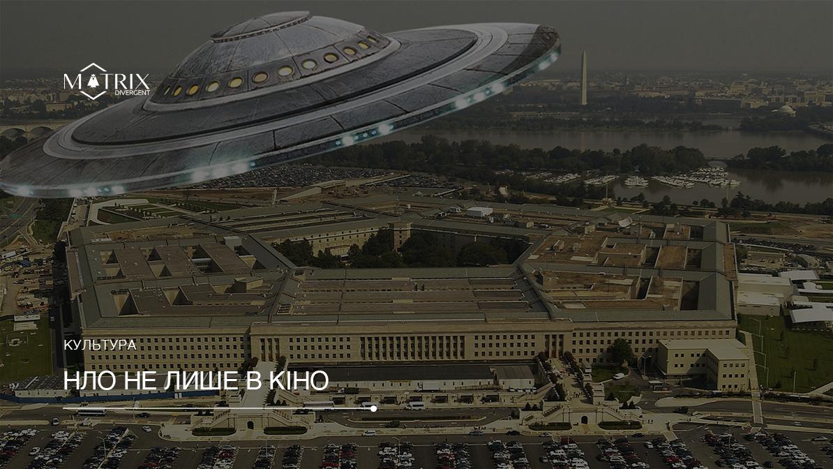 НЛО: кінематограф та сенсаційні кадри від Пентагону