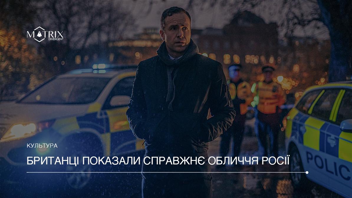 """""""Отруєння в Солсбері"""". Чому новий британський серіал актуальний для України?"""