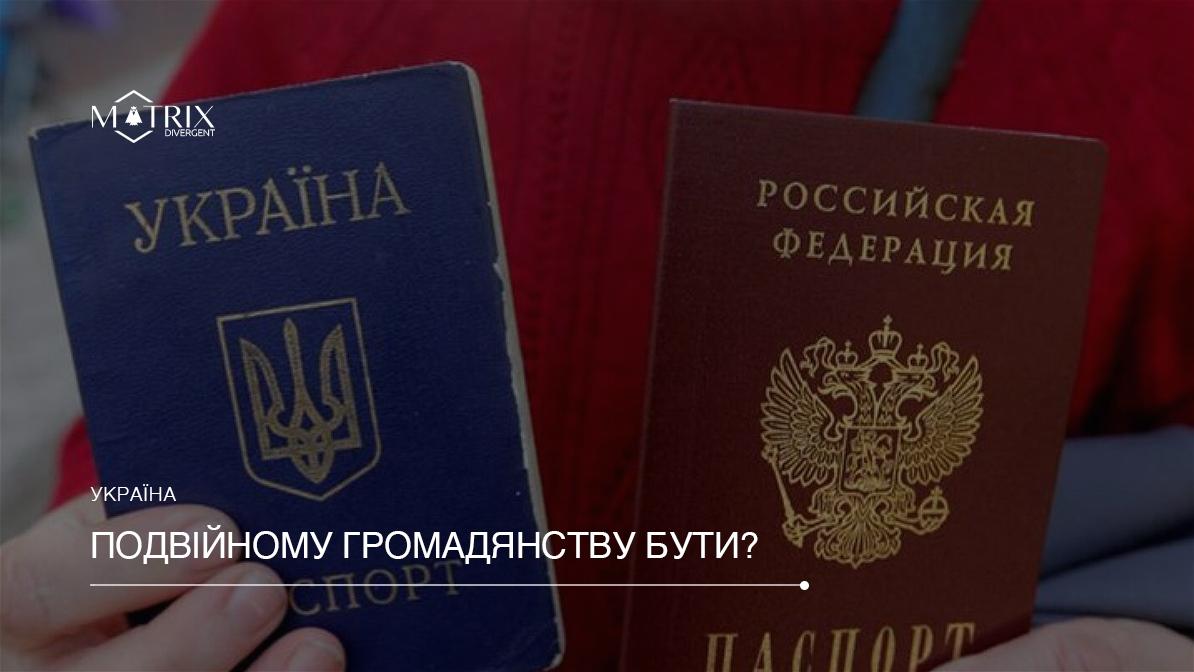 Подвійне громадянство в Україні: за і проти