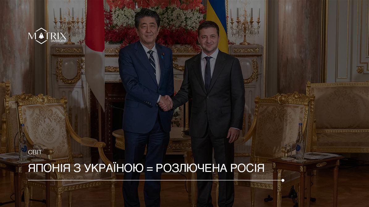 Чи поміняє Японія підтримку України на Курильські острови?