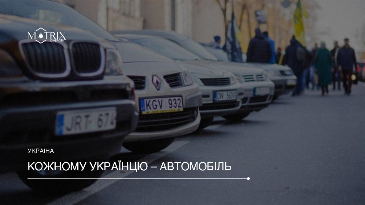 Чи стануть автомобілі доступнішими для українців?