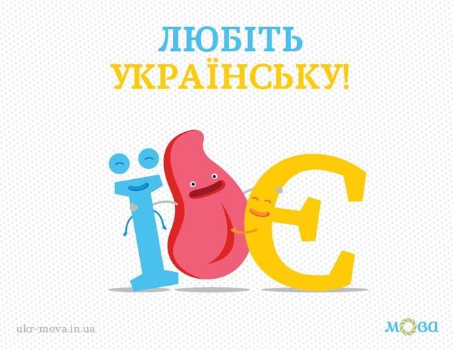 Українська мова в школі: битва виграна, але війна триває
