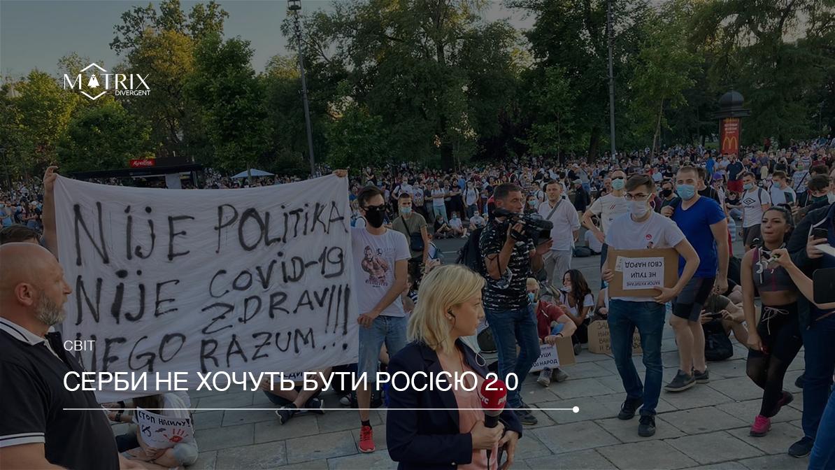 Сербія – не Росія? Покаже Covid-19