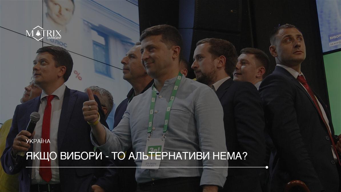 Загрози безальтернативности для України