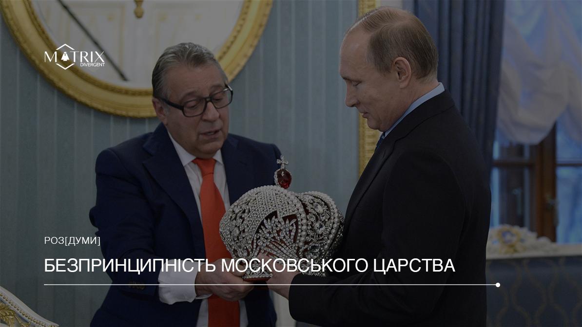 Московське царство: предки та нащадки