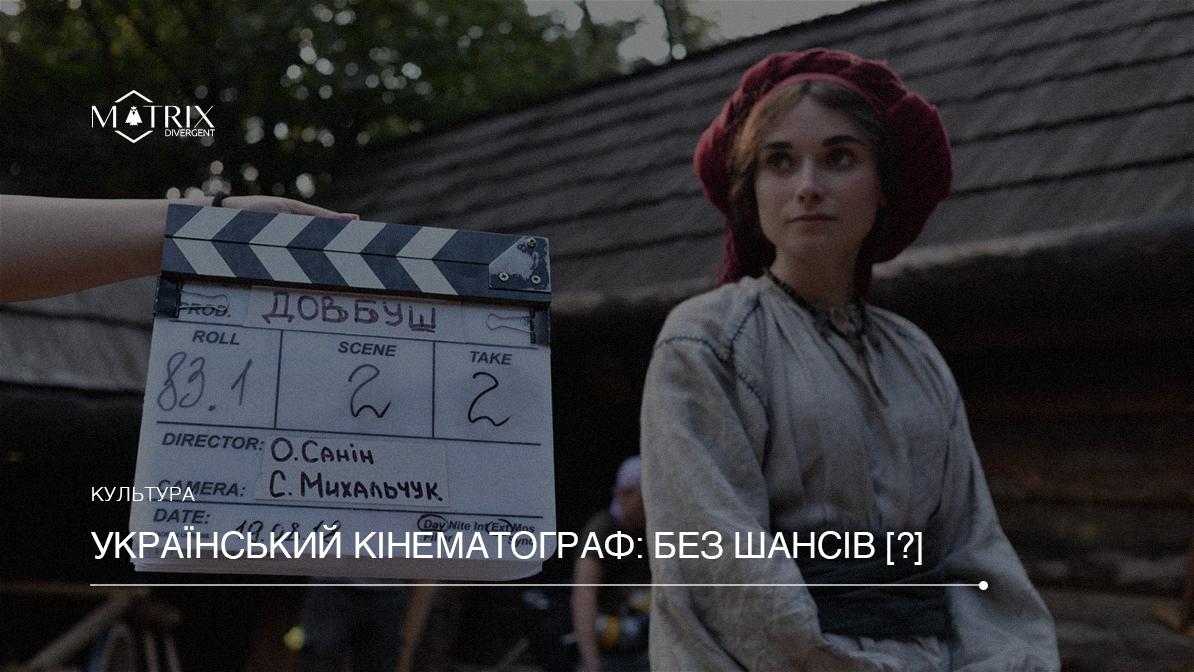 Яке майбутнє кінотеатрів в Україні й у світі?