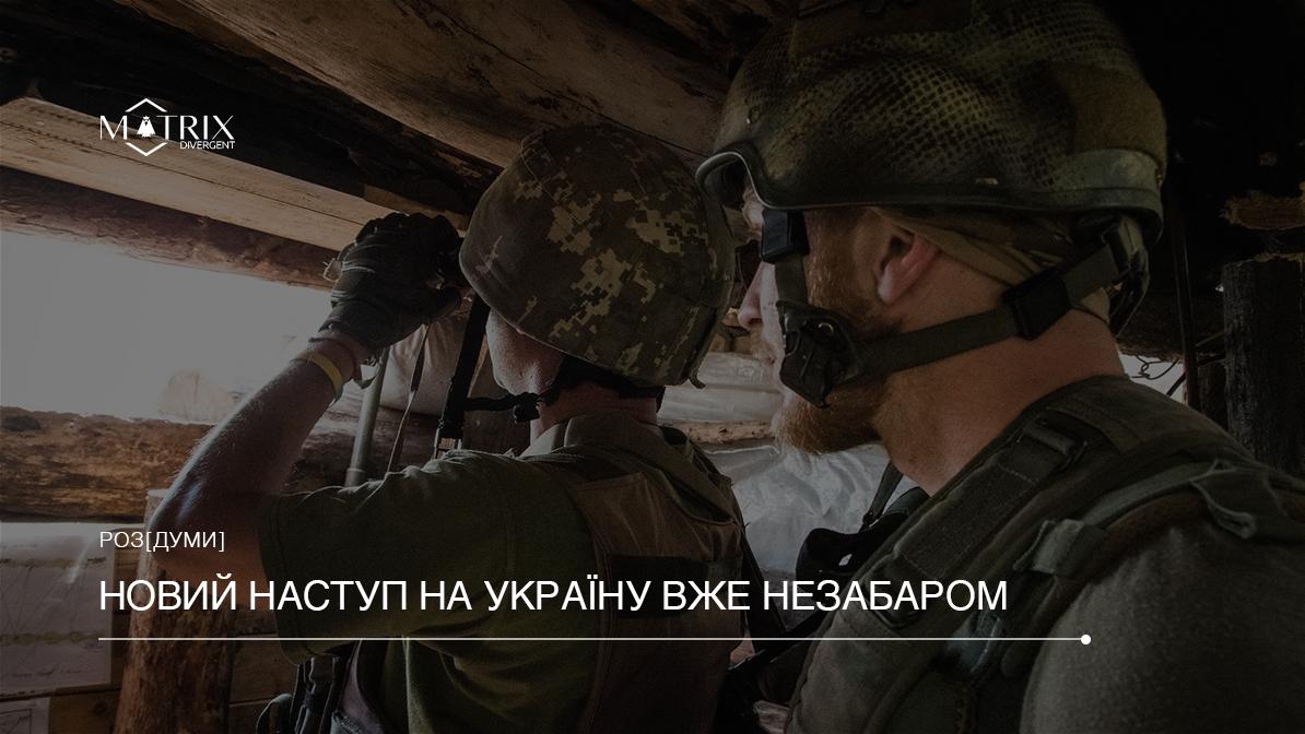 Час для удару по Україні