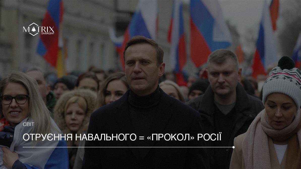 """Німеччина, """"Північний потік-2"""" і отруєння Навального"""