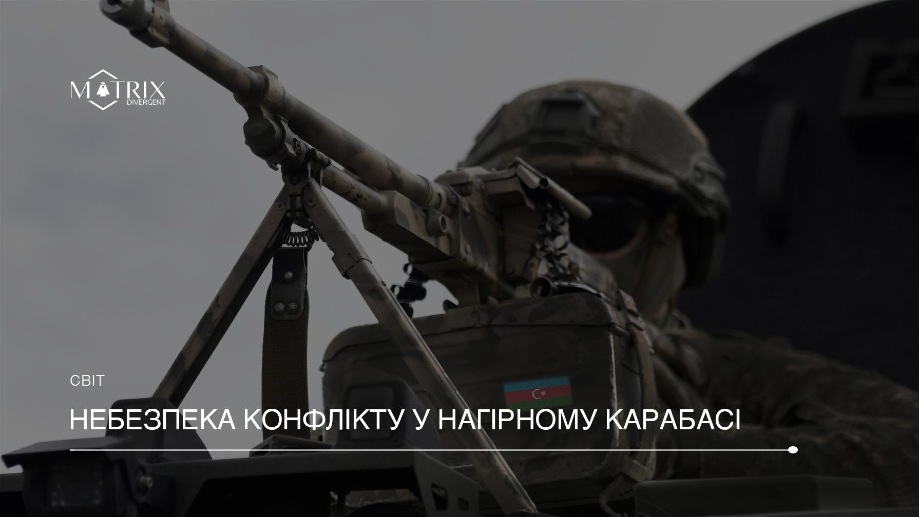 Збройний конфлікт в Нагірному Карабасі продовжується
