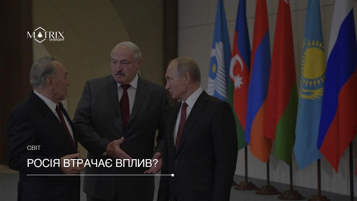Росія втрачає свій вплив на пострадянському просторі