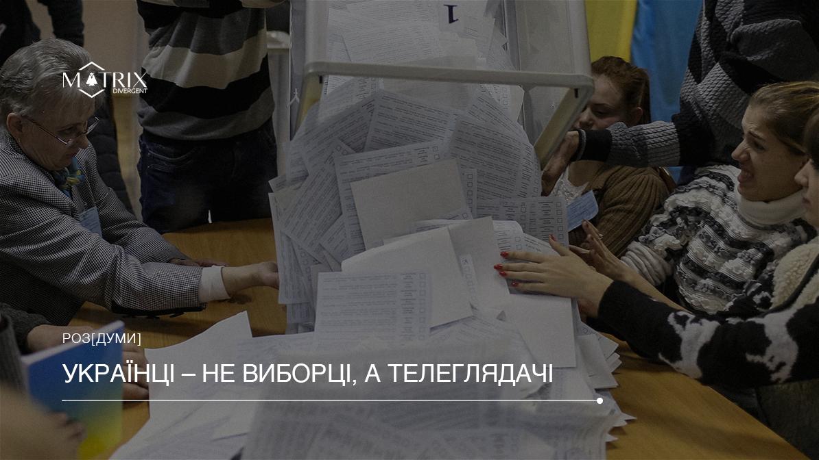 За кого голосували українці?