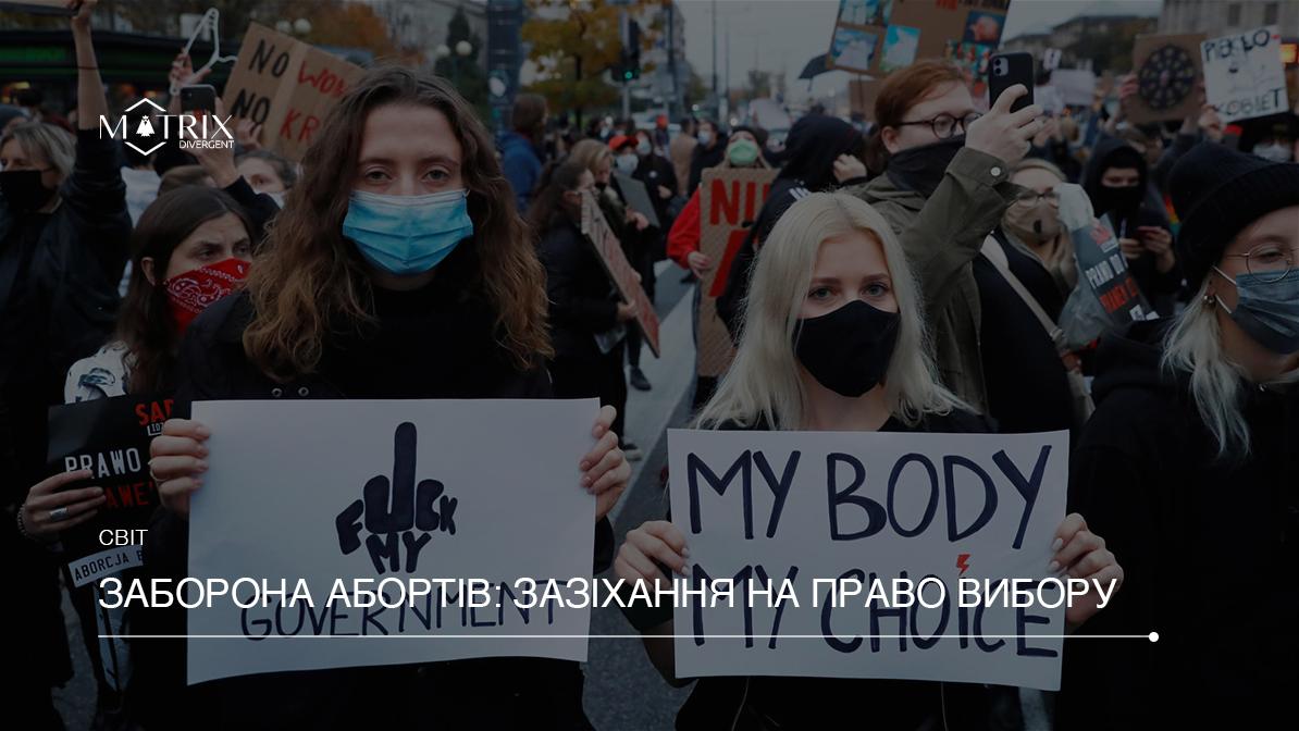 Уроки з абортного бунту в Польщі