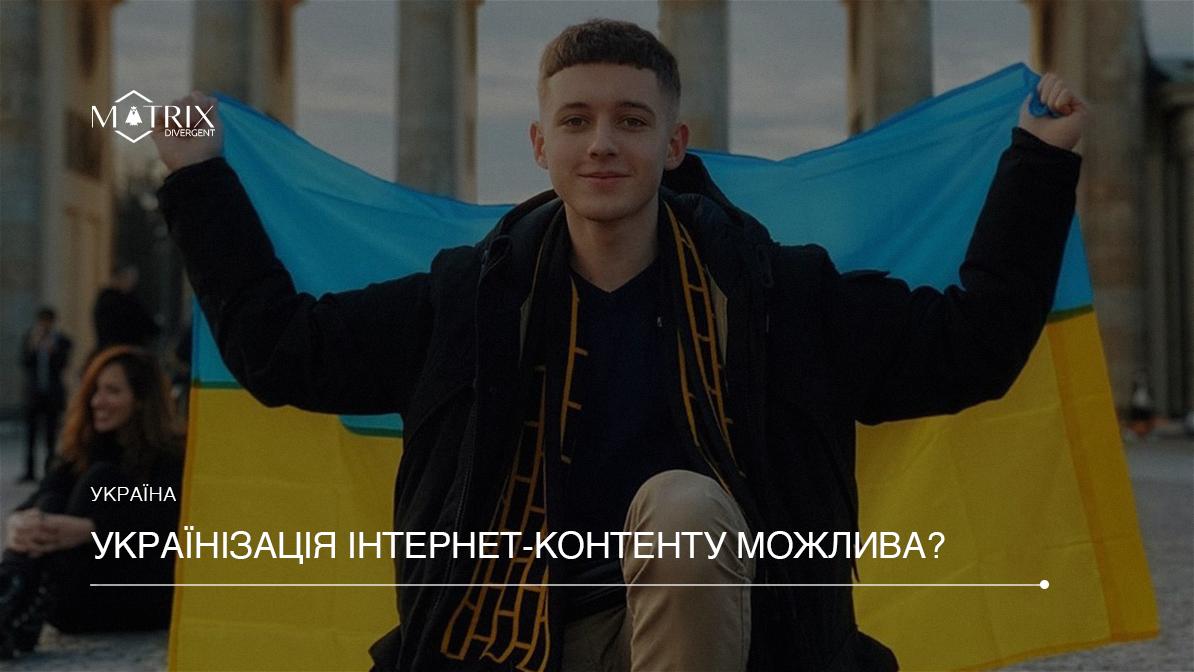 TikTok-революція: молодь, яка обирає мову, а не язык