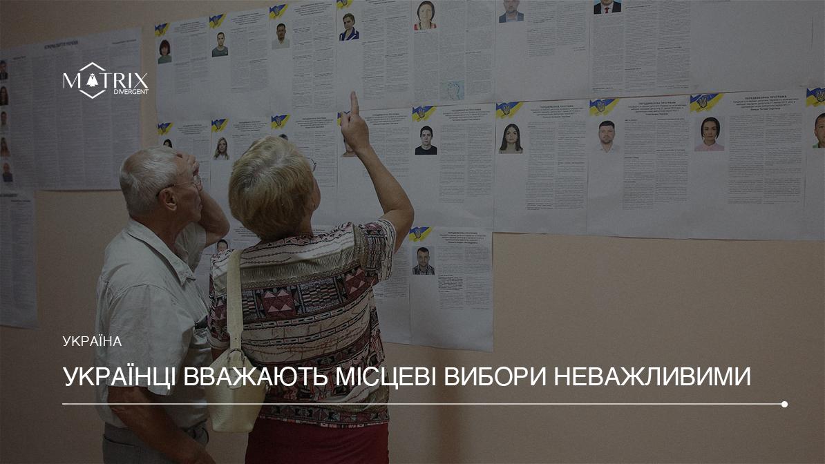 Попередні підсумки місцевих виборів-2020