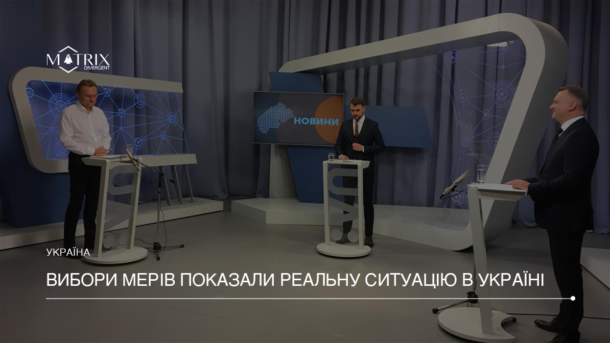 Вибори мера Львова як розмінна монета української політики