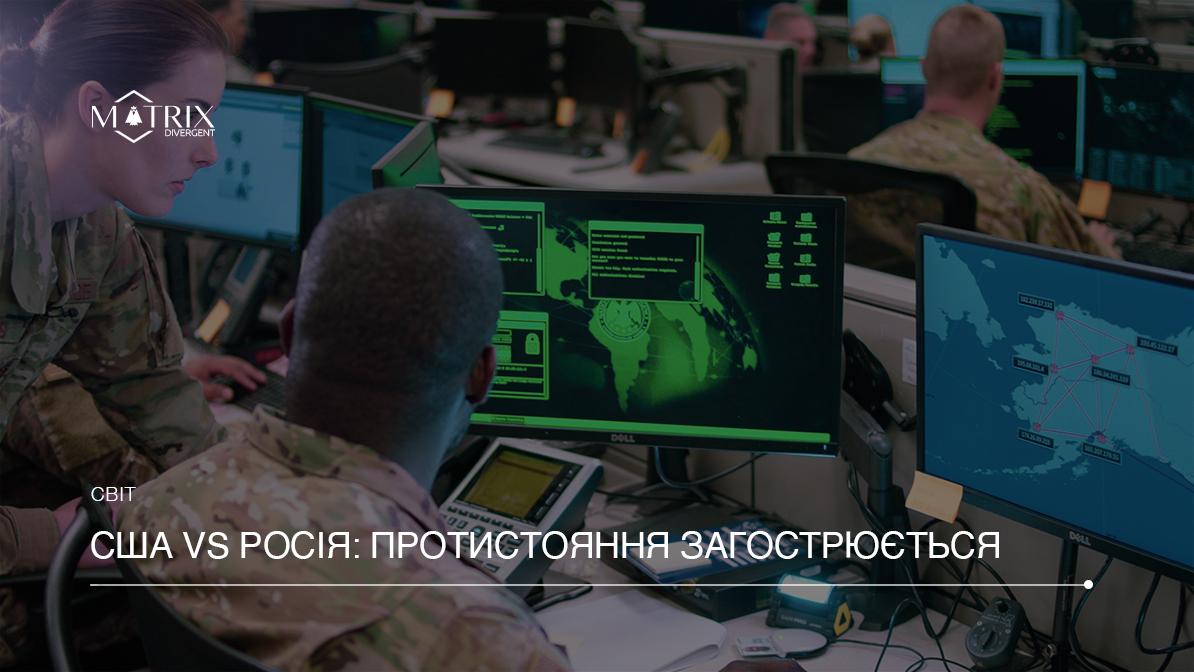 Хто стоїть за потужною кібератакою на США?
