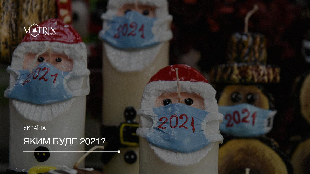 Підсумки року і прогнози на 2021: кому вірити?