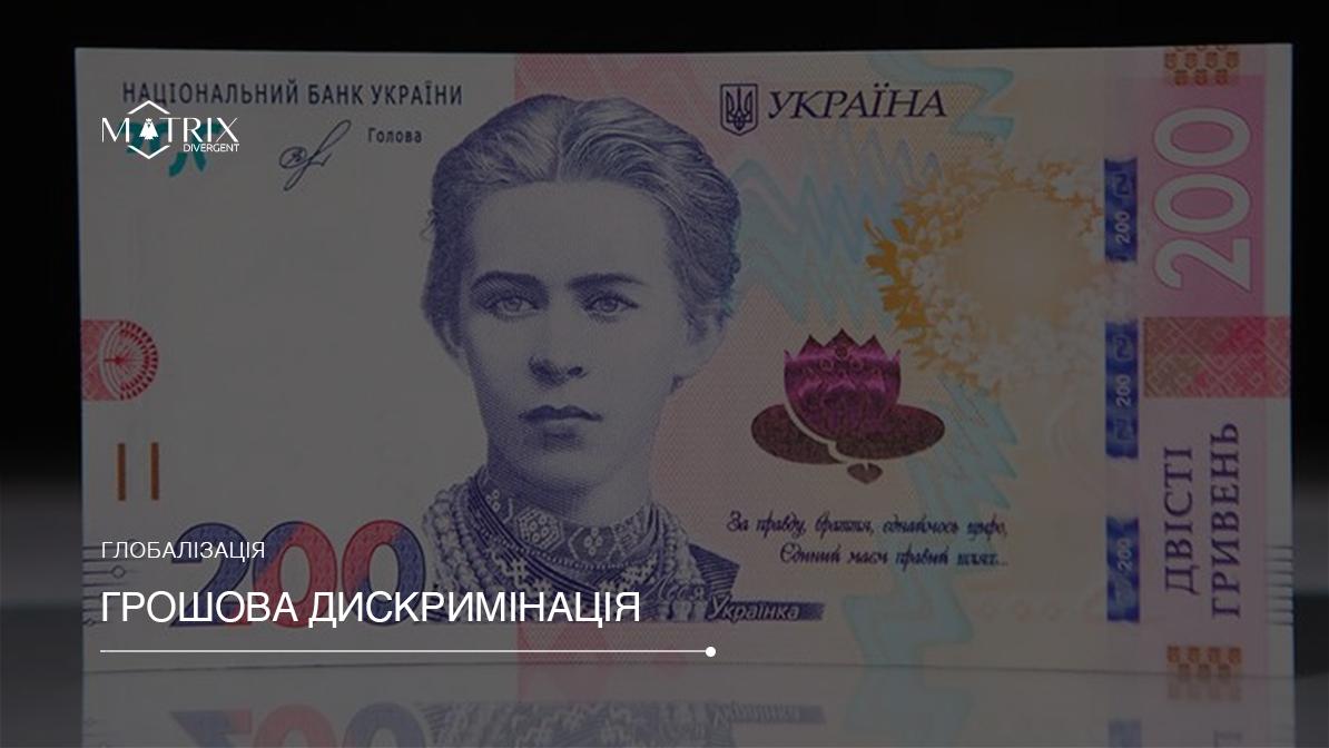 Образ жінок у монетарній системі