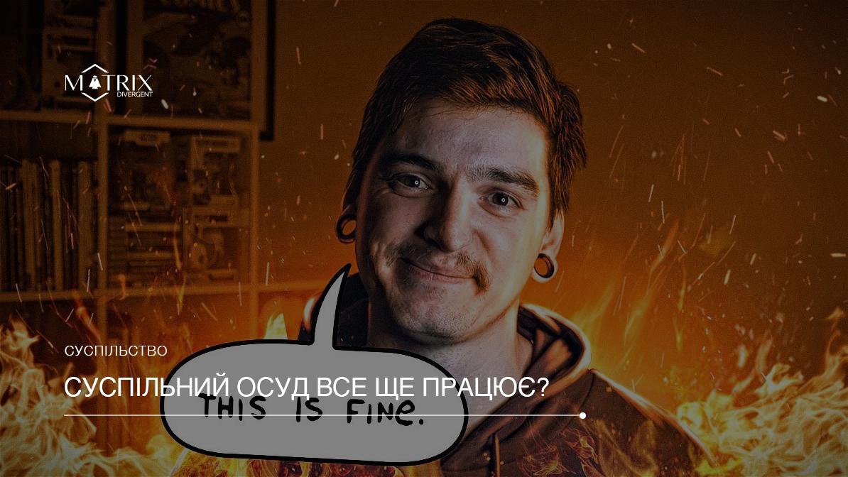 Віртуальні майдани українців: коли слово в інтернеті має вагу
