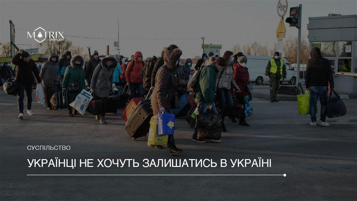 Україна не для українців!