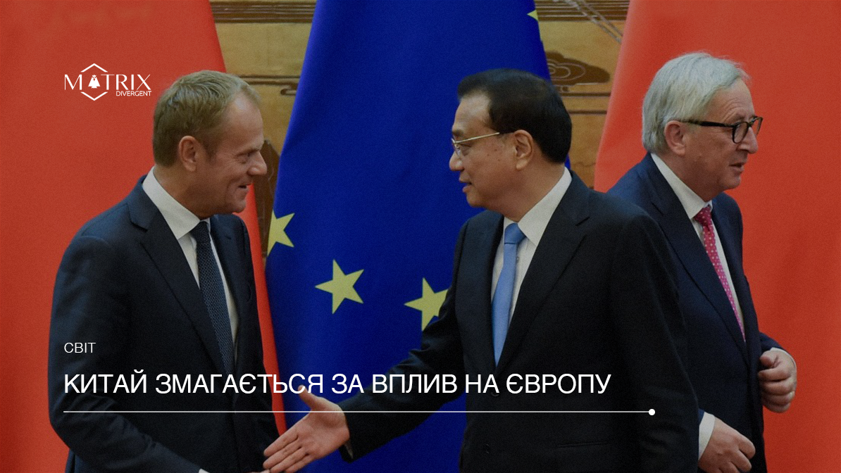 Чи послабить Китай країни Євросоюзу?
