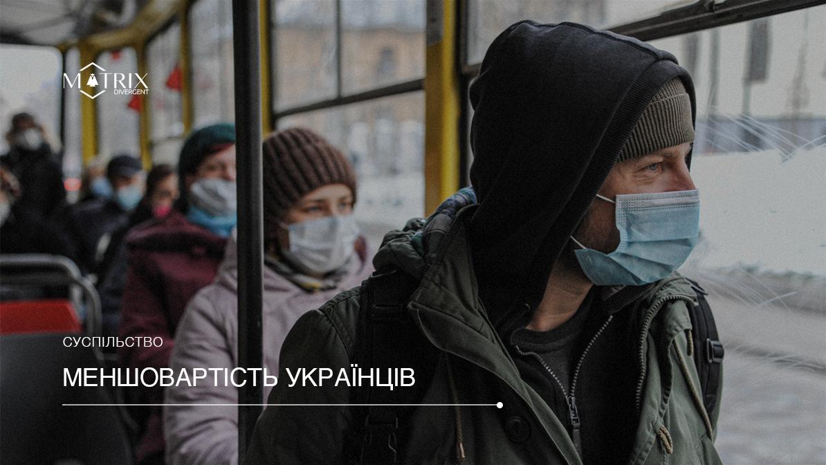"""Велика депресія """"маленького українця"""""""